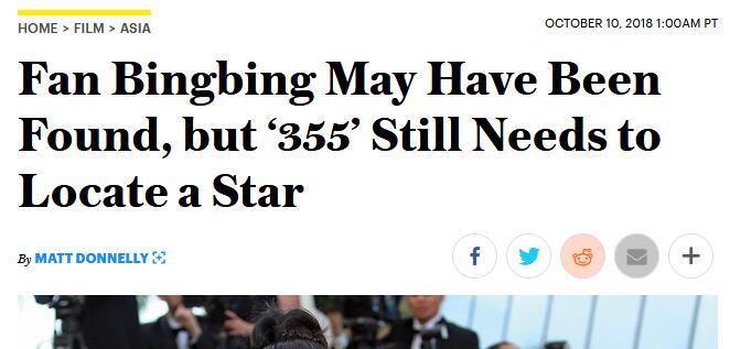 美媒曝范冰冰将被《355》开除 华谊巨资恐打水漂