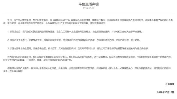 知名主播陈一发遭斗鱼永久封禁 几百万粉丝微博也被注销