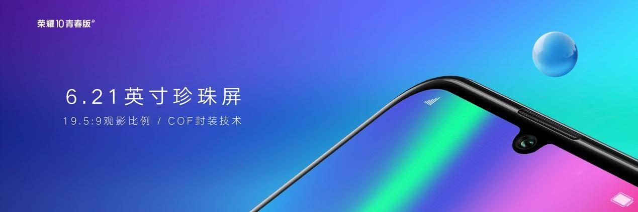 最IN潮流渐变色 2400万AI高清自拍 荣耀10青春版北京发布