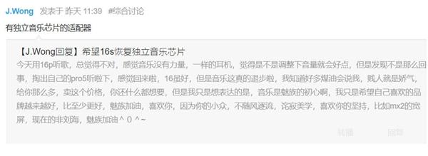 首批高通8150旗舰 黄章自曝魅族16s:最快明年5月发布