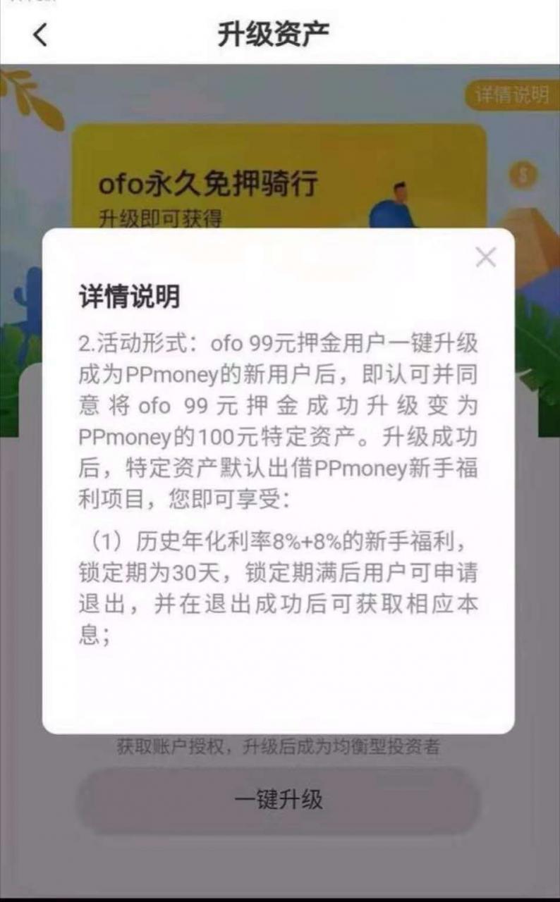 """ofo退押金""""新算盘""""落空:合作方PPmoney宣布合作终止"""