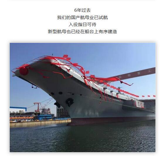 新华社首次确认中国第三艘航母研制:已在船台上建造