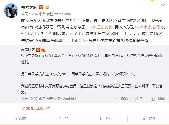 王思聪抽中112女+1男平分百万现金引质疑 微博CEO回应