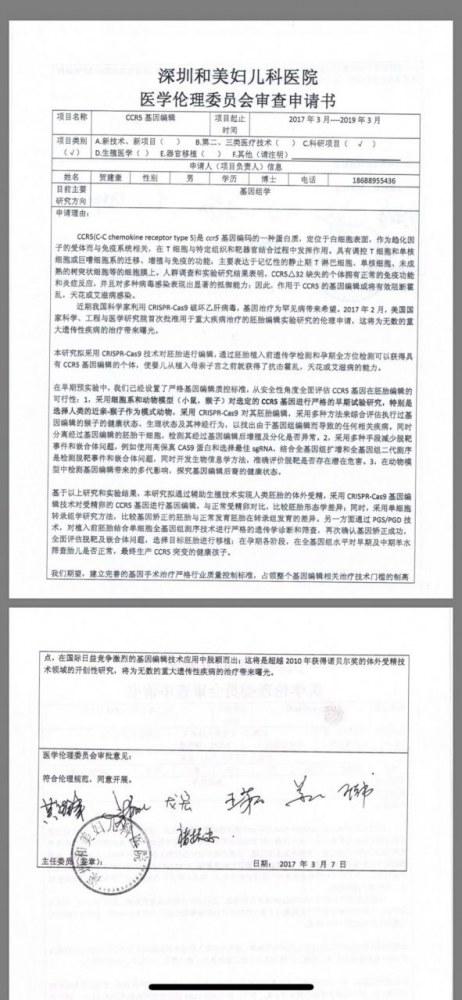 """基因编辑婴儿伦理审查文件""""签字""""者称不知情、未参会、没签字"""