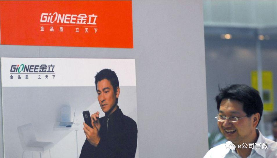 金立集团刘立荣:我去了塞班,没有输100亿