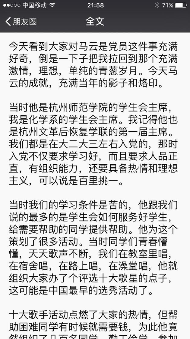 马云同学发文:他曾是学生会主席 大二大三左右入的党