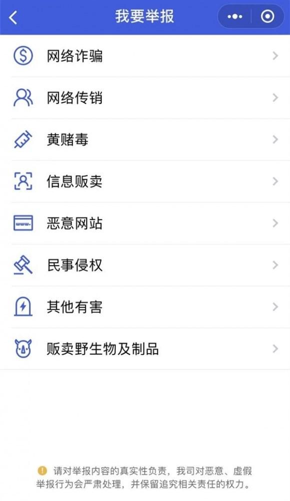 微信专项清理色情内容:封禁810+个群、3500+个账号