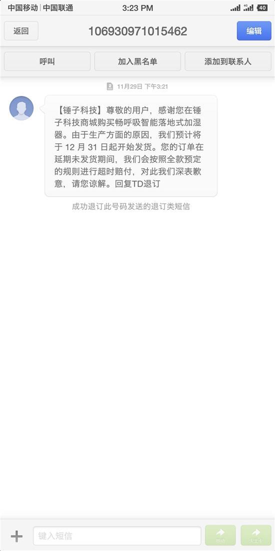 锤子加湿器难产导致发货延迟一个月 官方群发短信致歉