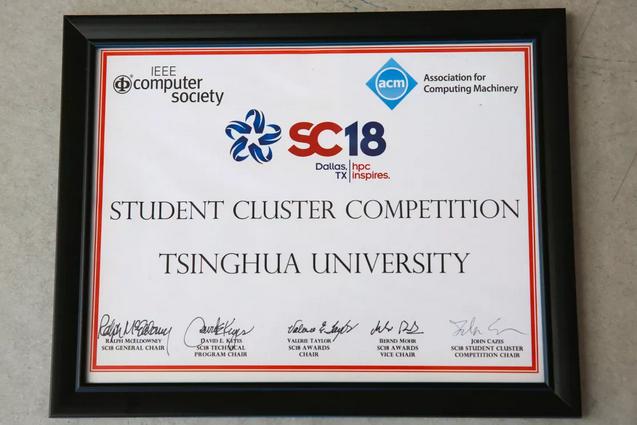 清华大学超算团队摘得SC 2018桂冠 包揽三大国际大学生超算竞赛总冠军