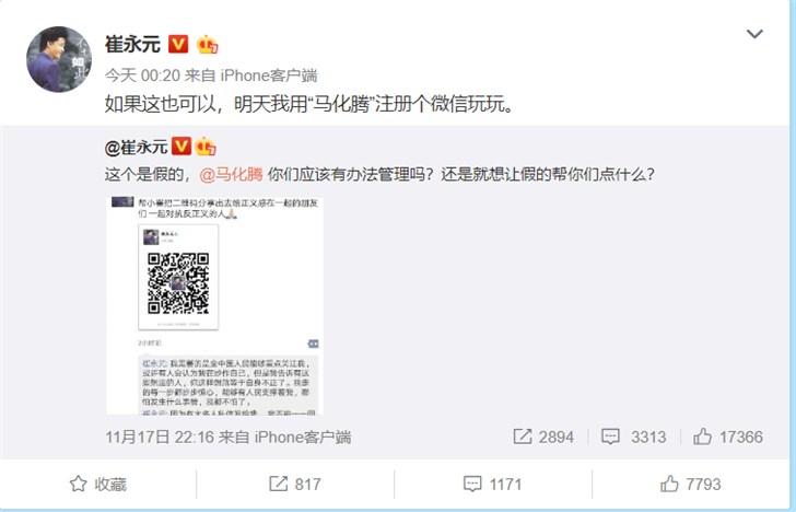 崔永元称有人微信冒充自己 微信回应已封号