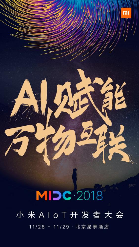 """小米AIoT开发者大会28日召开,雷军邀请业界共创""""万物智慧互联""""新时代"""