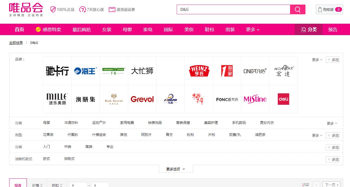 D&G辱华事件进一步发酵:中国在线销售渠道几乎全部切断