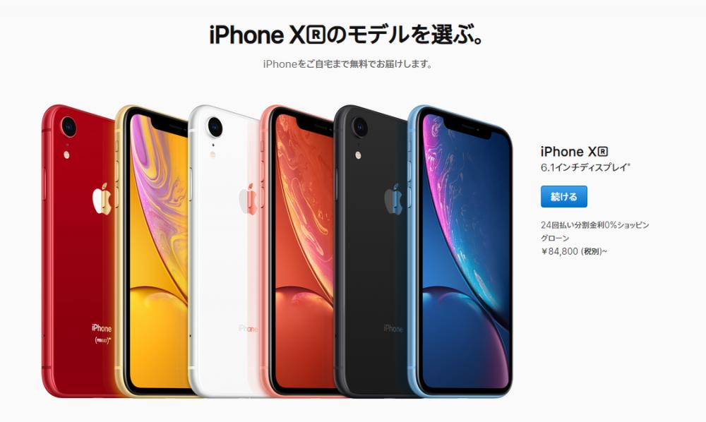 扛不住了?为了刺激销量 苹果决定下调日本iPhone XR价格