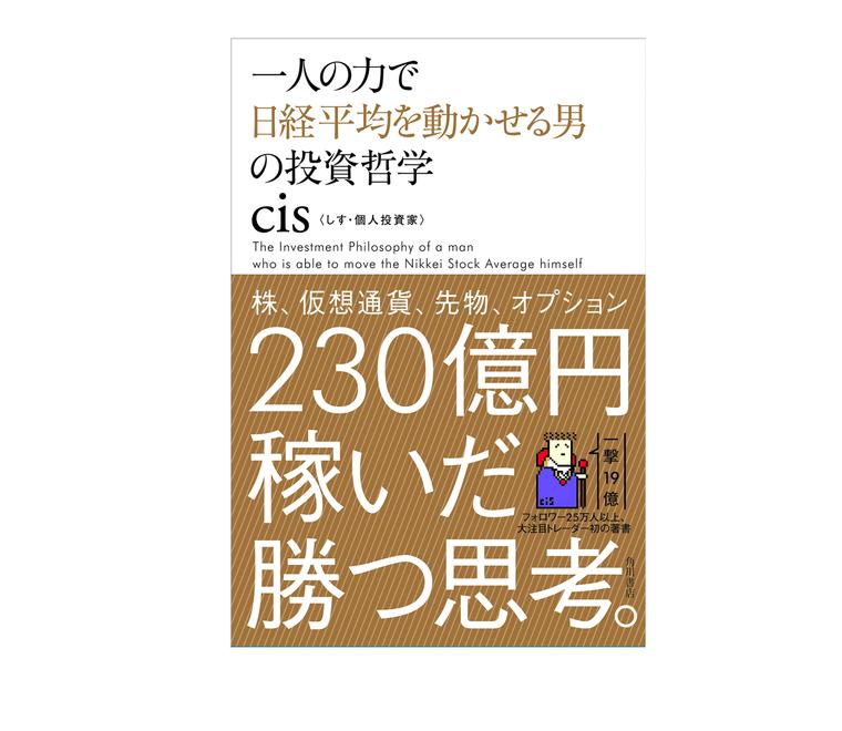 从300万翻到230亿日元 日本神秘股神要出书了