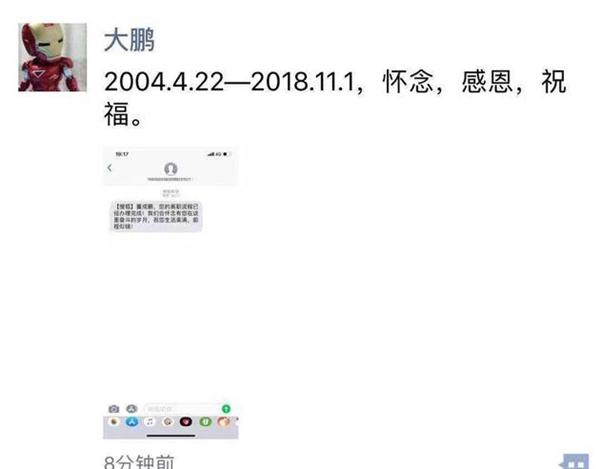 """演员""""大鹏""""宣布从搜狐离职:曾以《屌丝男士》出名"""