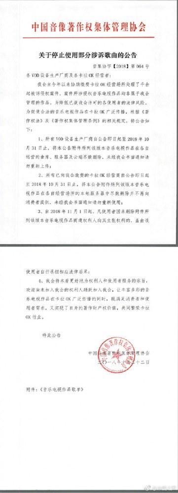 音集协回应6000多首歌曲下架:KTV经营者应删除未获授权作品