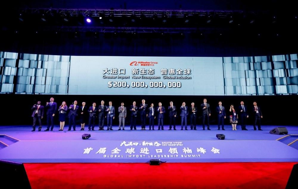 阿里巴巴:未来五年要实现全球2000亿美金的进口额