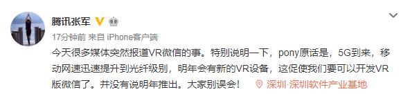 明年推出VR版微信?腾讯澄清
