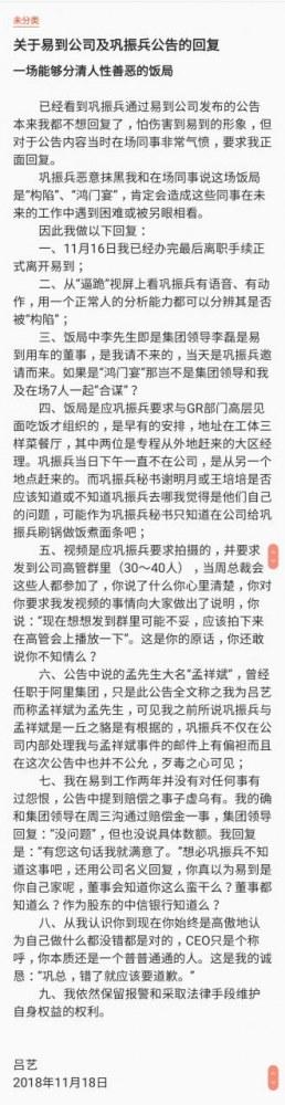 """吕艺回应:易到""""鸿门宴""""是一场能够分清人性善恶的饭局"""