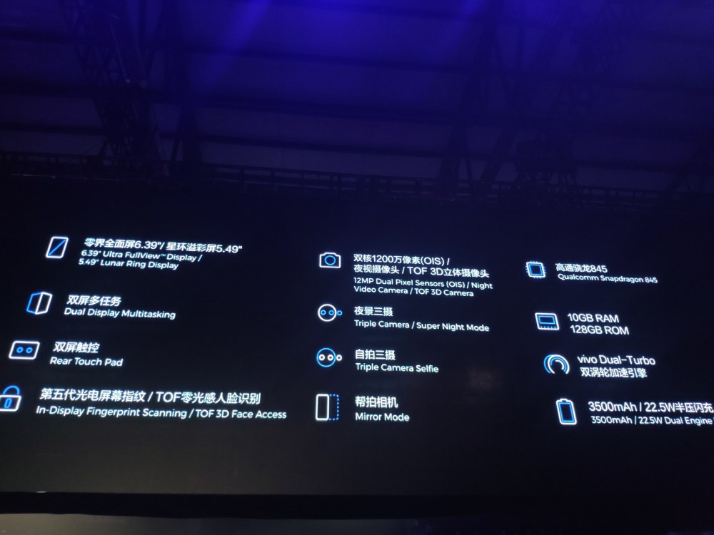 2018年度堆料狂:vivo NEX双屏版