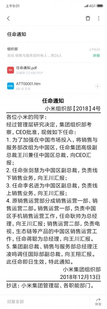 小米再次组织架构调整 王川任中国区总裁