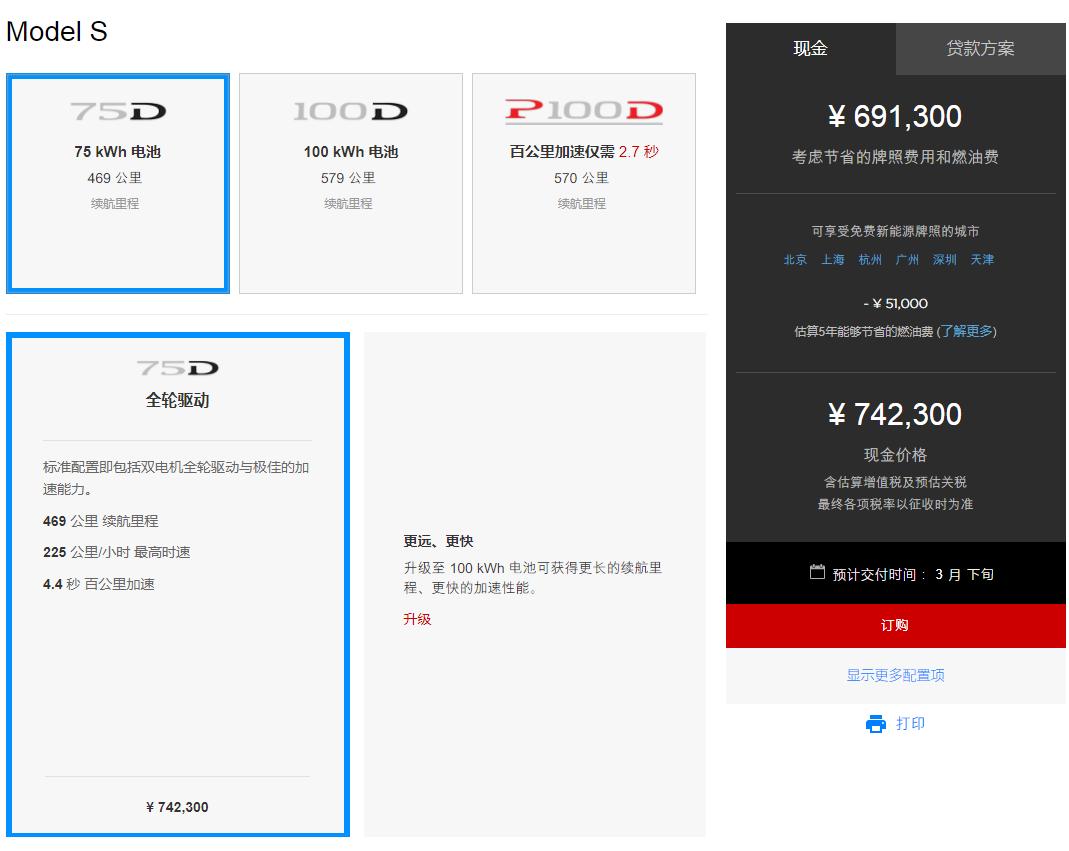 反应神速!特斯拉中国下调Model S、Model X价格
