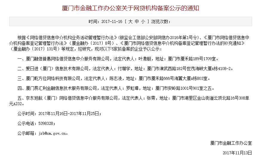 京东悄然上线P2P产品,网贷寒冬期介入意欲何为?