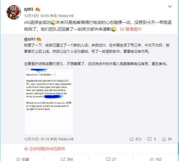 网友曝假装外国人给ofo用英文写信成功退押金 获道歉