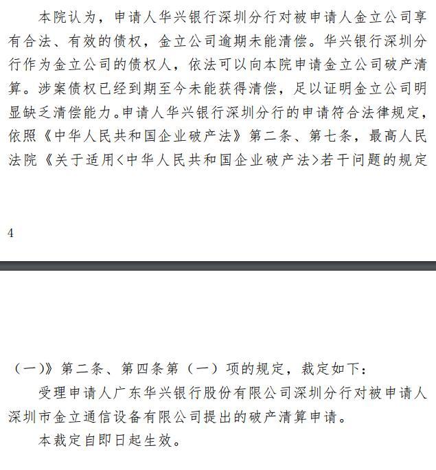 金立否认裁定破产清算,深圳中院裁定是受理申请