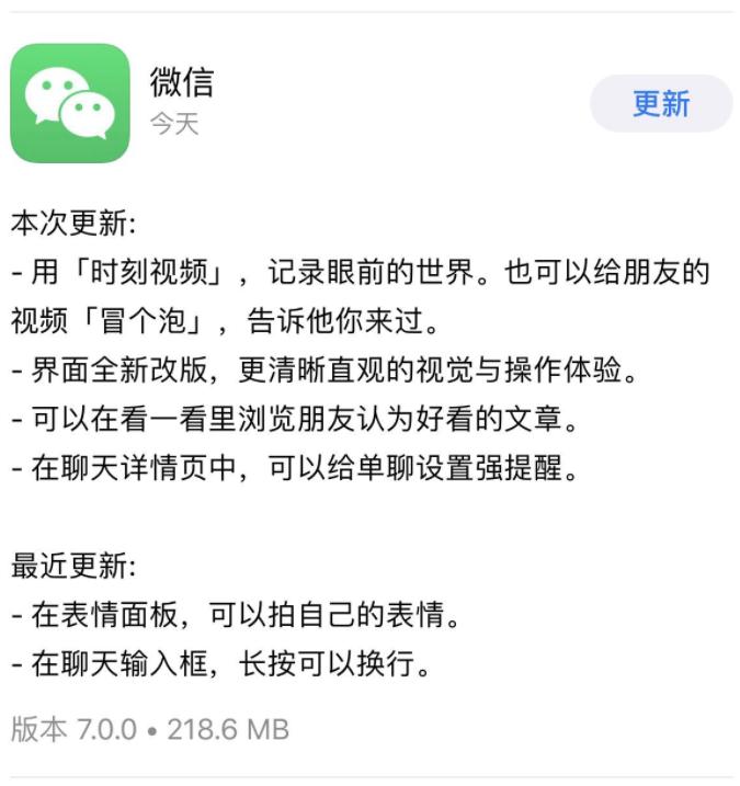 """微信7.0上线:新增""""时刻视频"""",""""剑指""""抖音?"""