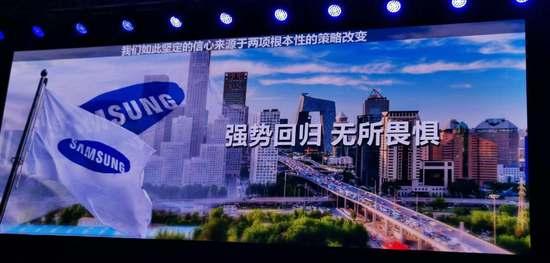 三星电子大中国区总裁:中国三星强势返场 无所畏惧