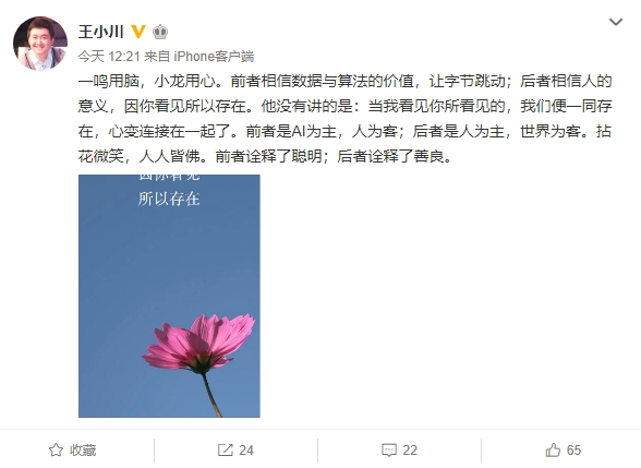 王小川评微信张小龙与今日头条张一鸣:一个善良 一个聪明