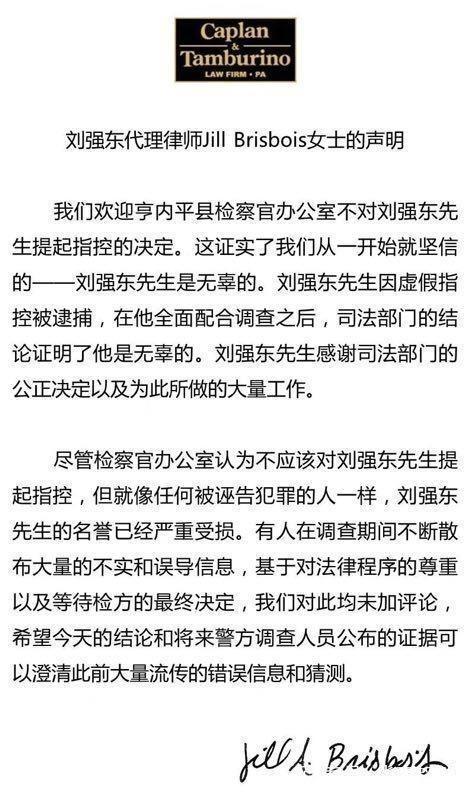 """刘强东""""最贵一次犯错""""后,京东开始""""去刘强东化""""?"""