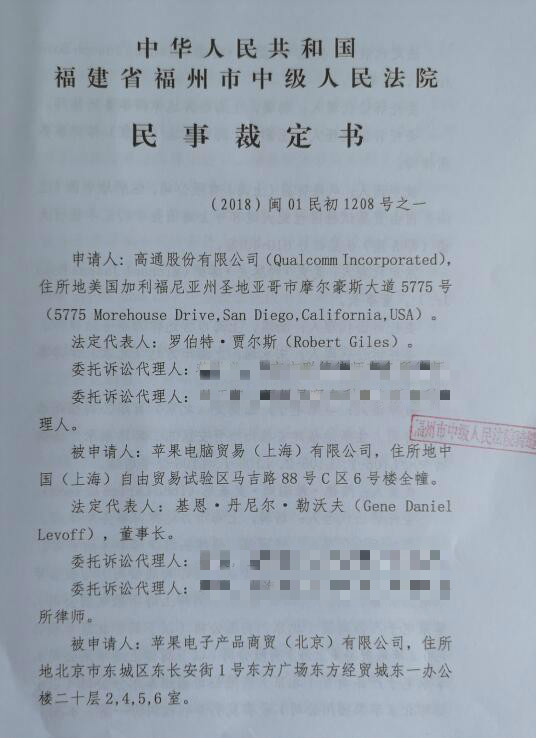 高通诉苹果民事裁定书曝光,和硕受豁免