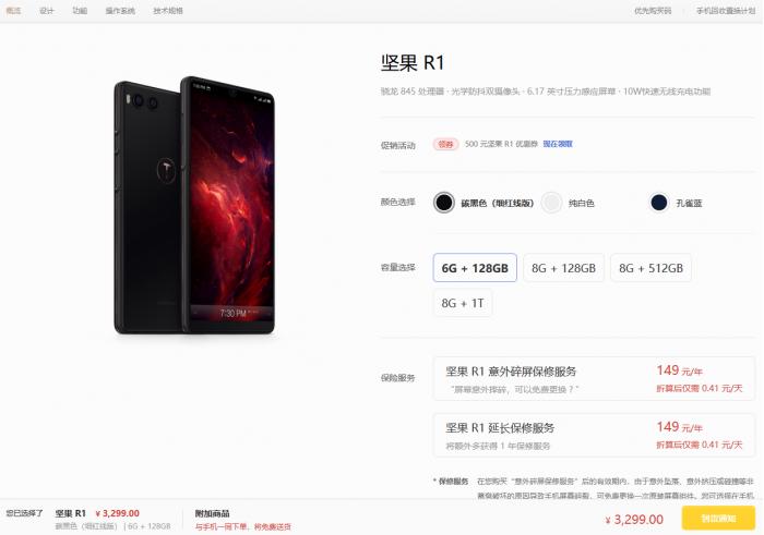 """锤子科技官网所有手机产品均显示""""到货通知"""""""