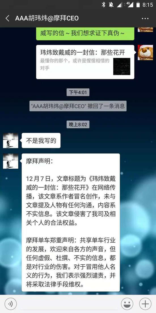 """胡玮炜:""""致戴威的信""""为冒名杜撰 将采取法律手段"""