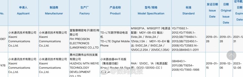 抢先小米9发布 红米Note7 Pro配置曝光
