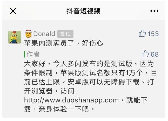 三款社交APP同日宣战微信!用户齐吐槽:下不了、进不去、用不来