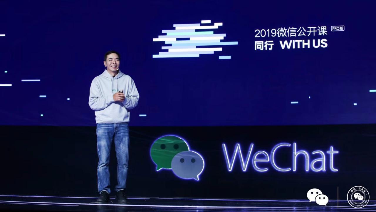 张小龙首次完整阐释微信8年进化史
