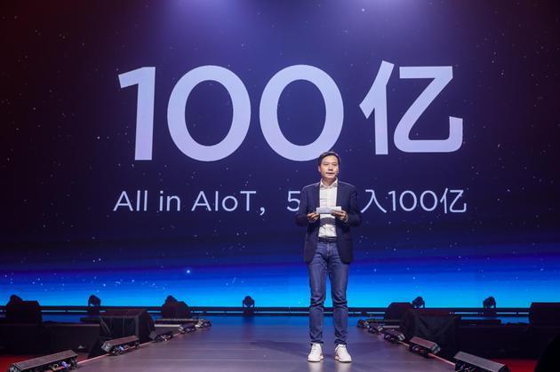 雷军:启动手机+AIoT双引擎战略 5年100亿All in AIoT