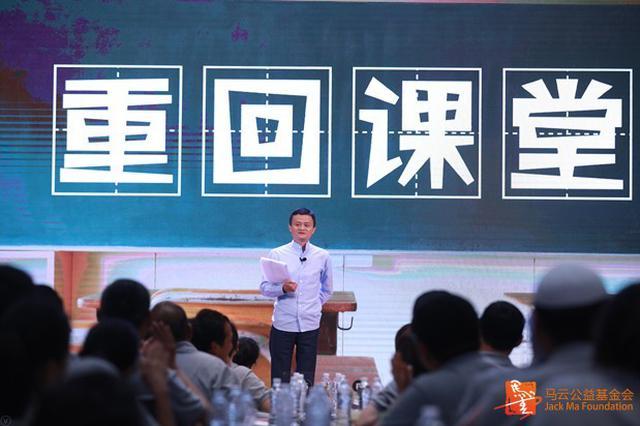 """马云参加乡村教师奖典礼 """"新年第一课""""金句不断"""