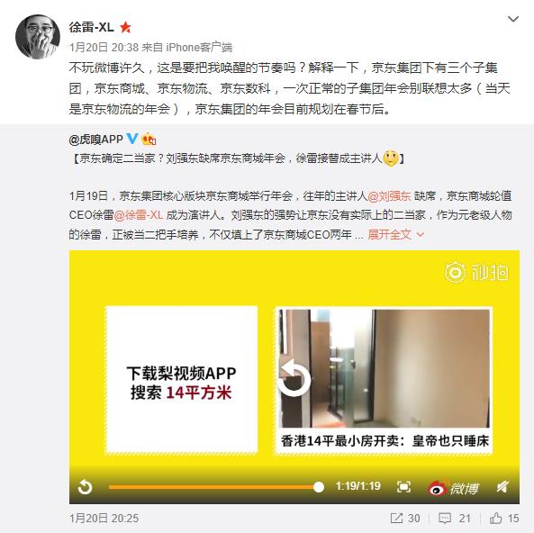 """京东确定""""二当家""""?京东商城CEO徐雷:别联想太多"""