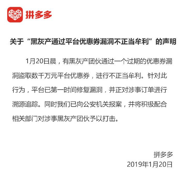 """拼多多公布""""优惠券漏洞""""案件进展:上海警方已成立专案组"""