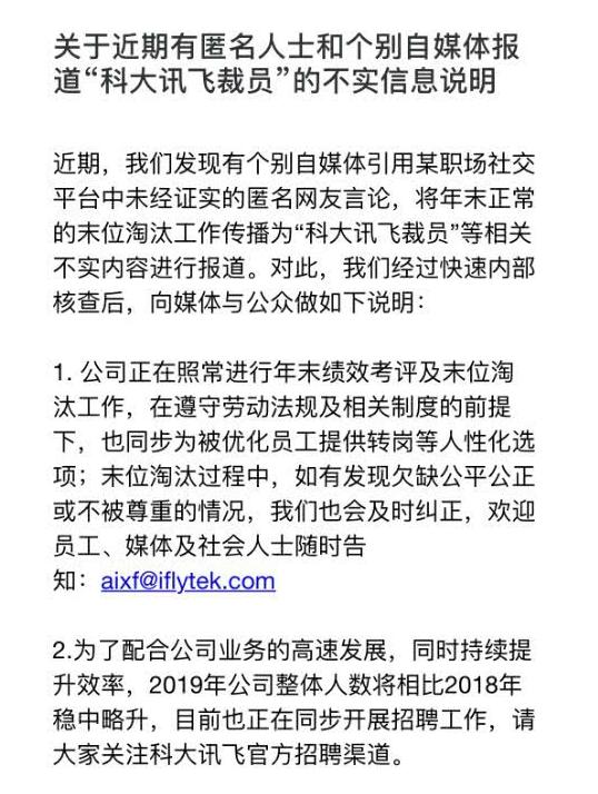 科大讯飞裁员30%?官方回应:传言不实 系年末正常末位淘汰