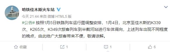 北京-佳木斯火车开错方向?官方:车体调向