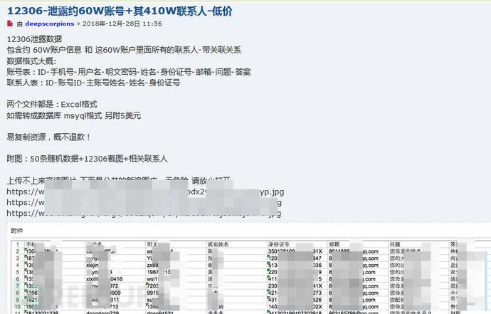 470余万条疑似12306用户数据遭贩卖 嫌疑人被刑拘