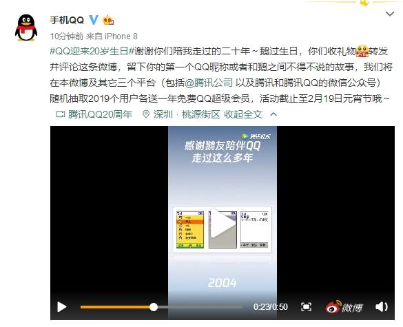 腾讯QQ迎来20周岁生日