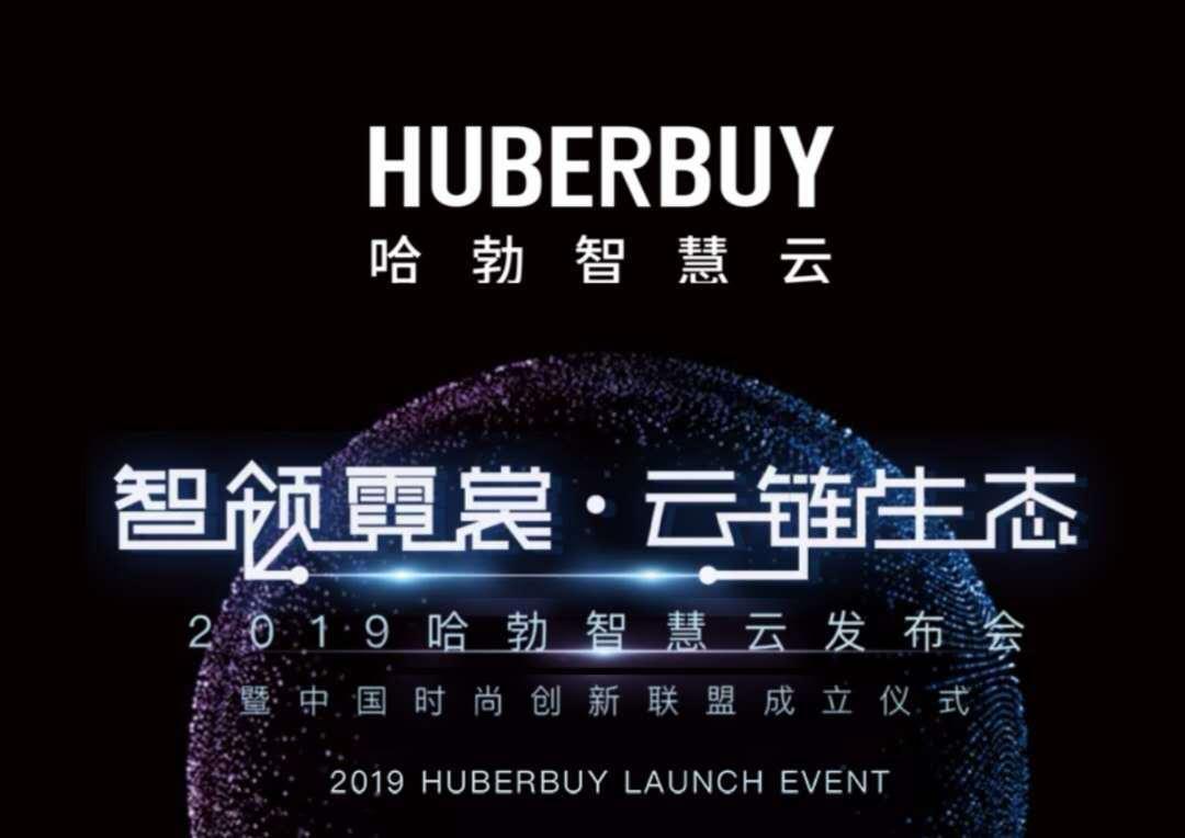 2019哈勃智慧云将于4月17日发布 产业互联网的春天来了