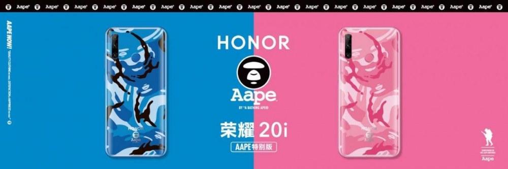 街头玩家新选择:荣耀20i AAPE x HONOR 特别版发布