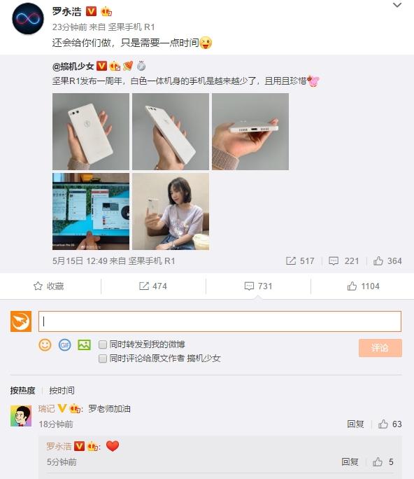 罗永浩:还会做手机、只是需要一点时间